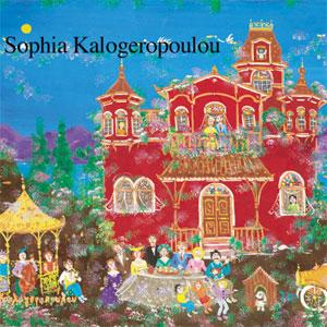 Sophia-Kalogeropoulou-Cover
