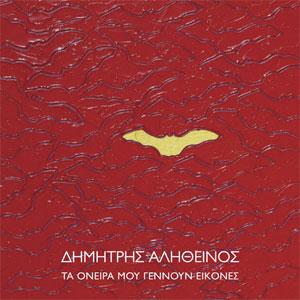 dimitris-alithinos-cover