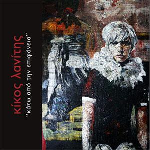 kikos-lanitis-cover