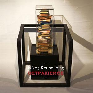 nikos-kouroussis-cover